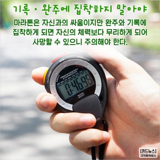 [카드뉴스] 청명한 가을, 제철 만난 마라톤 참가시 주의할 점은?